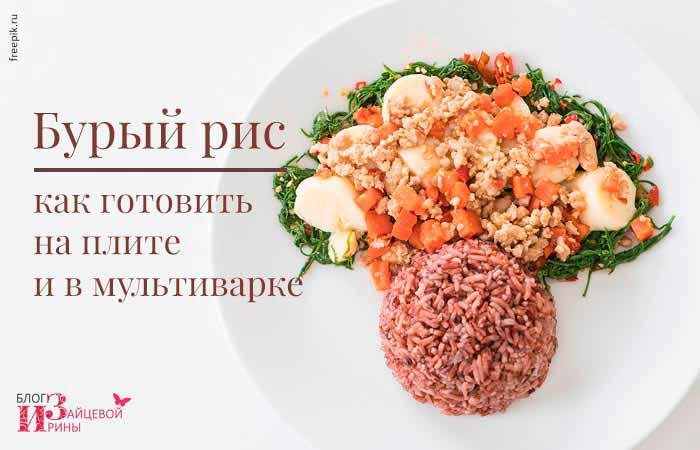 Как готовить бурый рис на плите