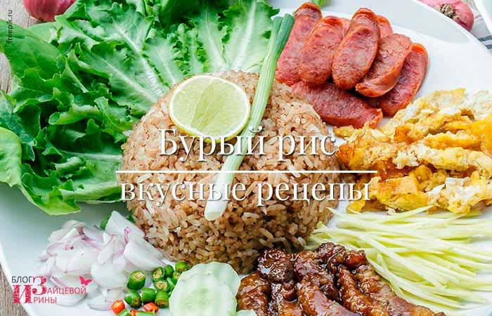 Простой салат с бурым рисом