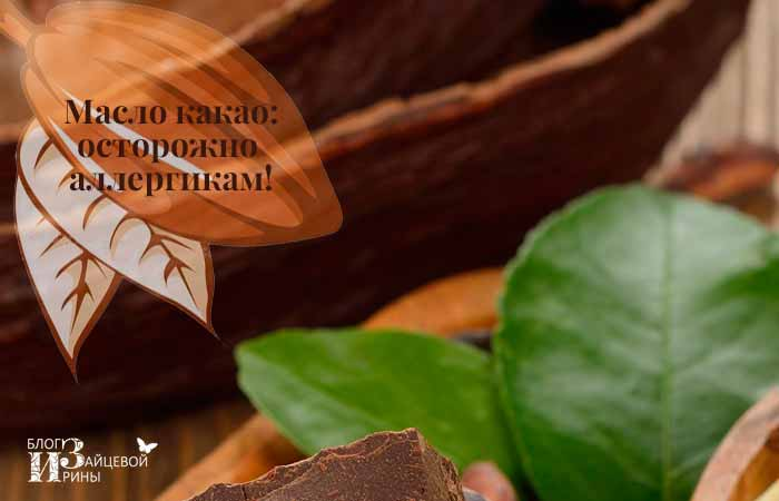 противопоказания масла какао