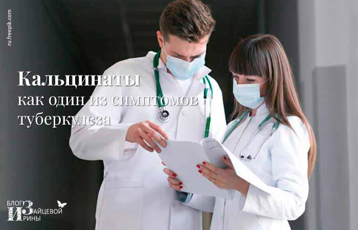 Кальцинаты как один из симптомов туберкулеза