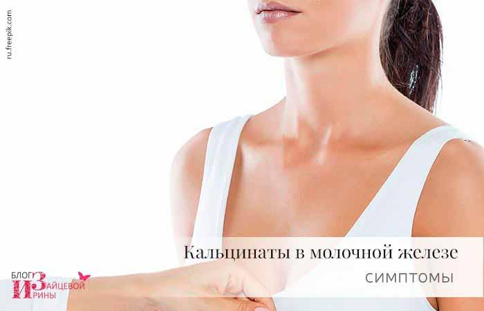 Симптомы при кальцинатах в груди