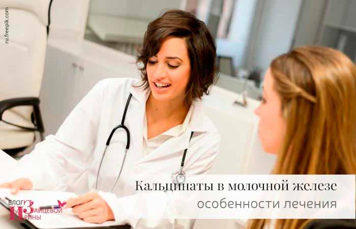 Особенности лечения