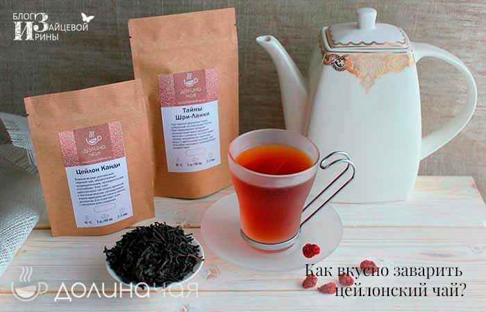 Как вкусно заварить цейлонский чай?