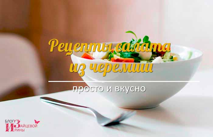 Рецепты салата из черемши