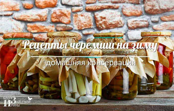 Рецепты черемши на зиму