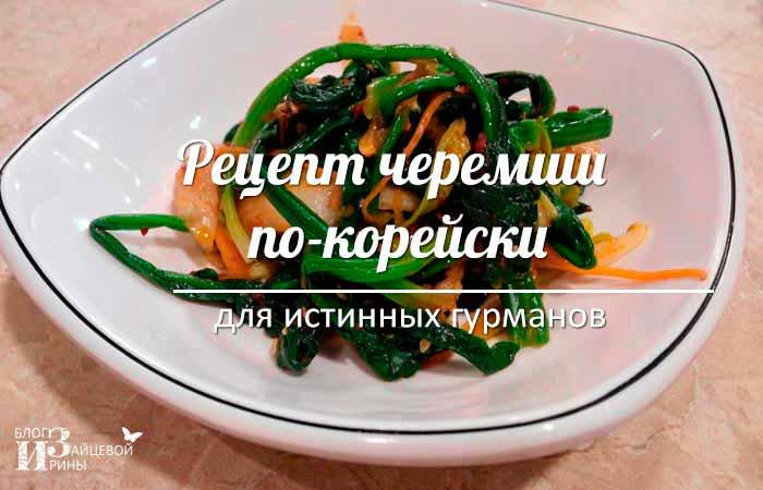Рецепт черемши по-корейски