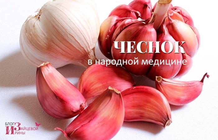 Лечебные свойства чеснока. Лечение заболеваний чесноком
