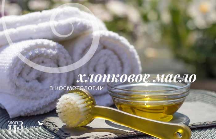 Хлопковое масло в косметологии