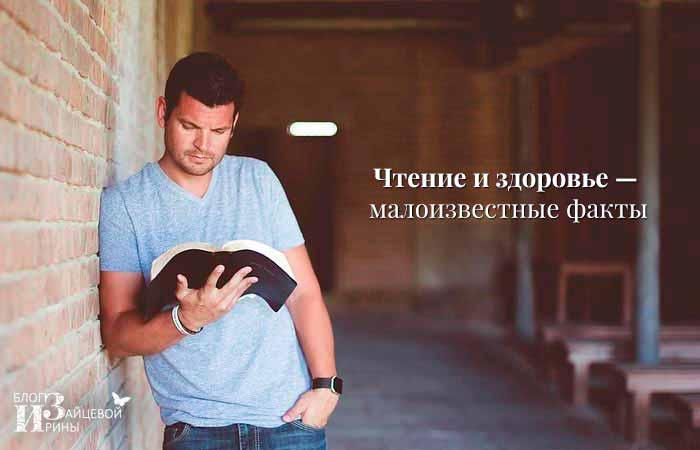 Чтение и здоровье