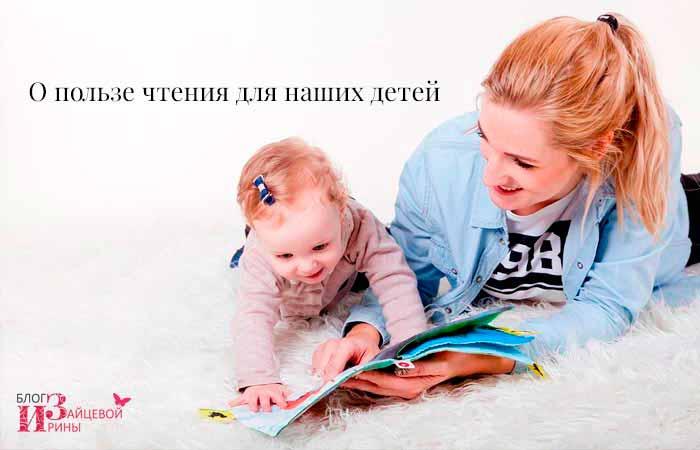 О пользе чтения для наших детей