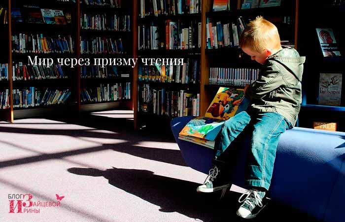Мир через призму чтения