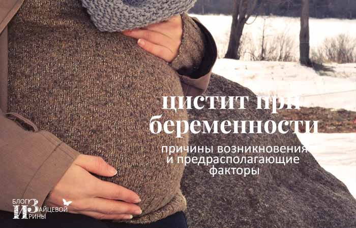 причины цистита при беременности