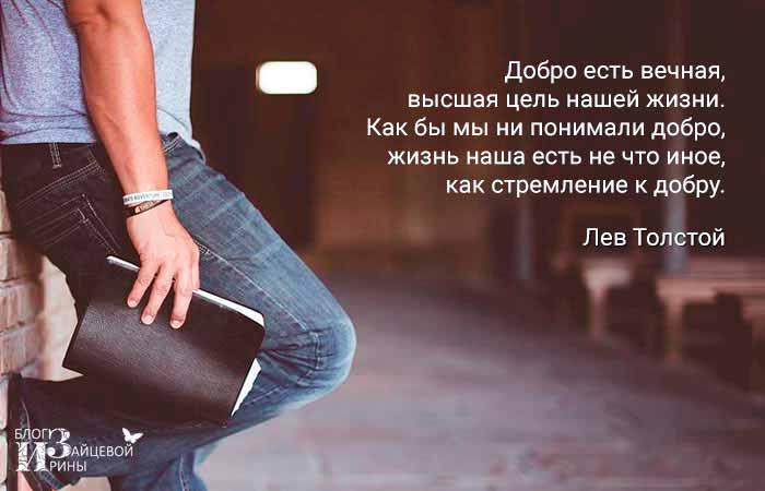 Цель жизни – сама жизнь