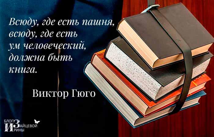 цитаты и афоризмы о книгах и чтении