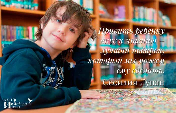 цитаты о чтении и книгах для детей