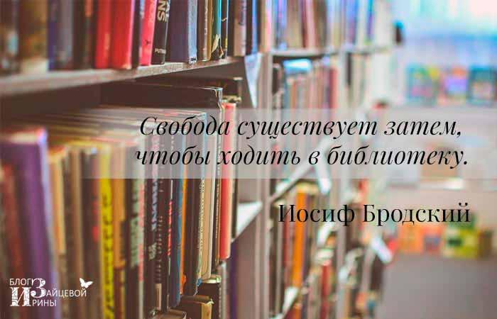 цитаты о библиотеке и книге
