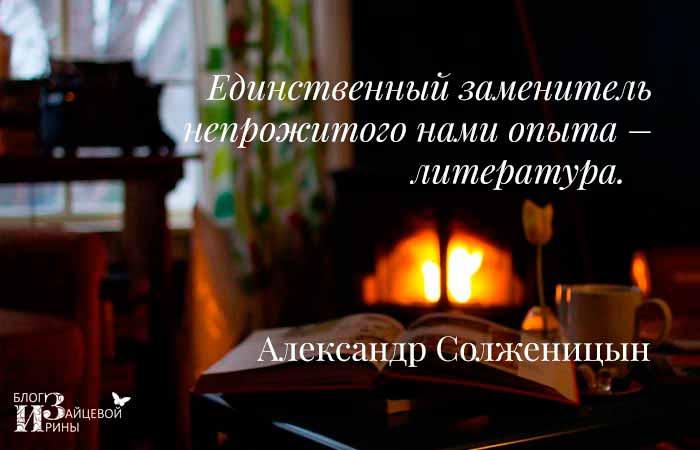 цитаты писателей о книгах