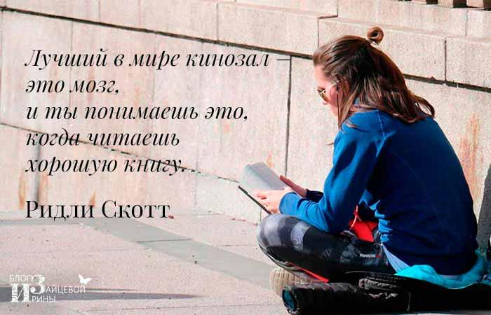 цитаты великих людей о чтении книг
