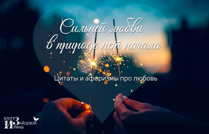 /citaty-pro-lyubov.html