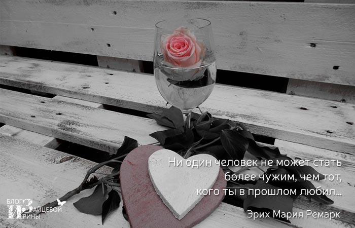 Цитаты и афоризмы про любовь 4