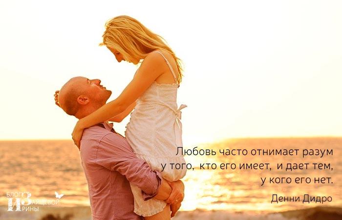 Цитаты и афоризмы про любовь 6