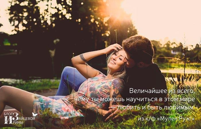 Цитаты и афоризмы про любовь 9