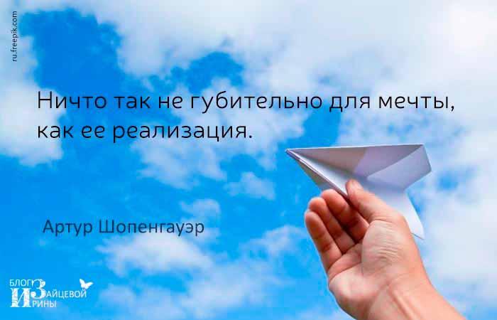 красивые цитаты про мечты