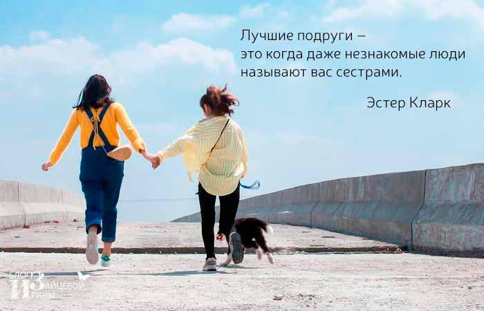 Цитаты про подруг 2