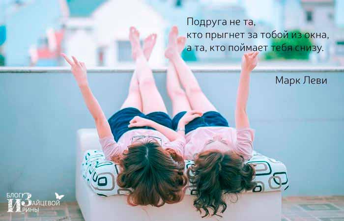 Цитаты про подруг 3