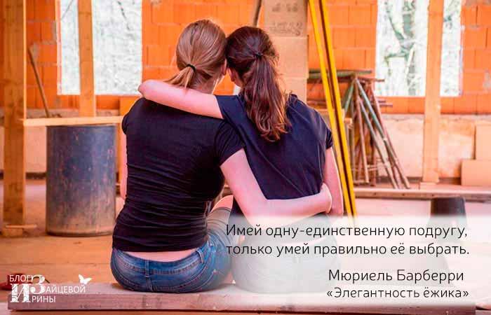 Цитаты про подруг 7