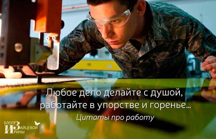 Цитаты про работу