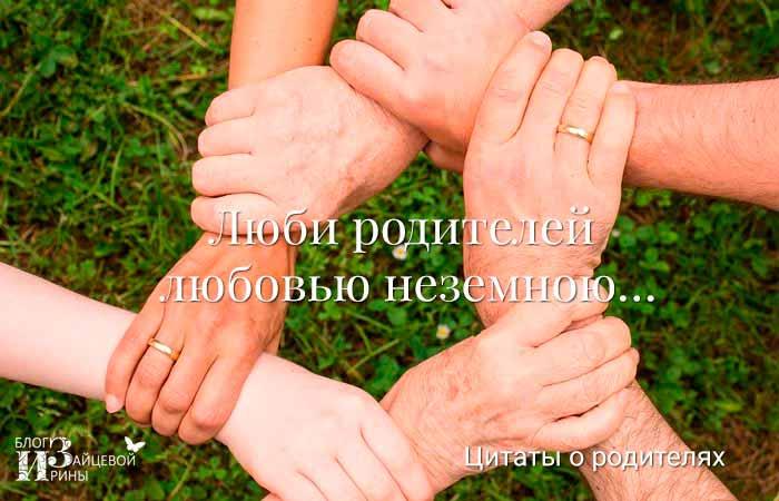 /citaty-o-roditelyax.html