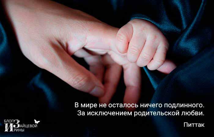 Ты уже богат, если у тебя есть отец и мать…