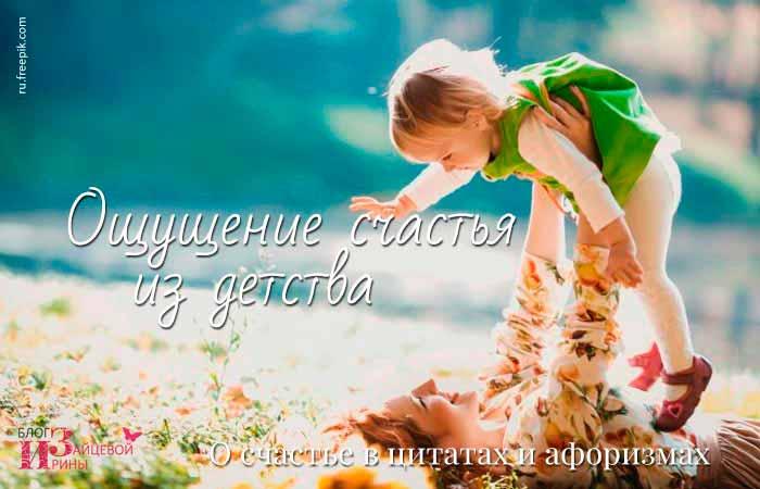 Ощущение счастья из детства