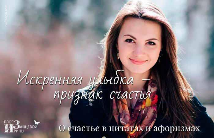 улыбка – признак счастья