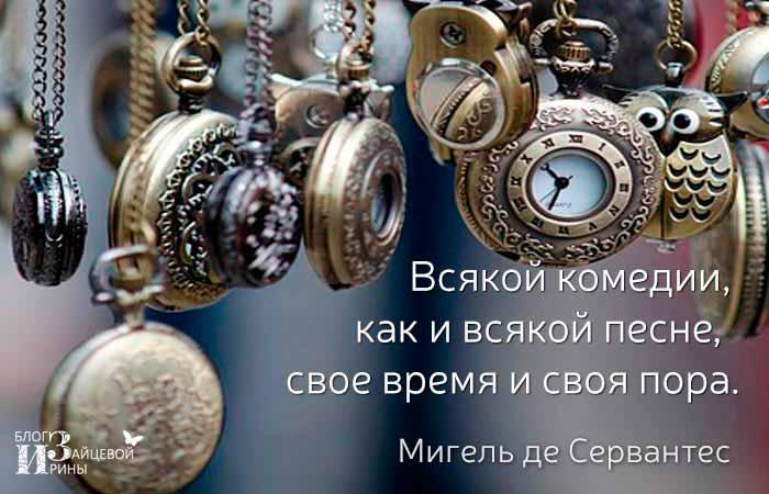 цитаты про время со смыслом
