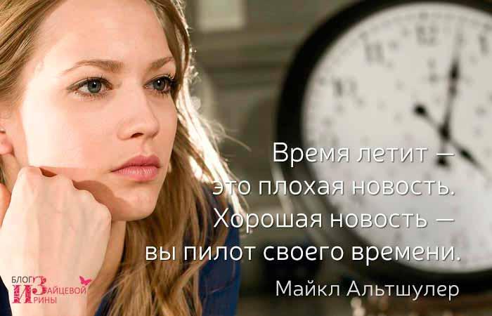 цитаты о времени и жизни