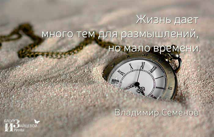 цитаты про время и жизнь