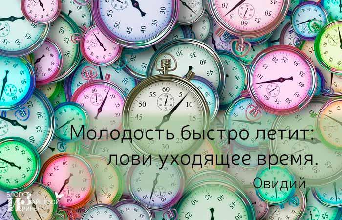 красивые цитаты про время
