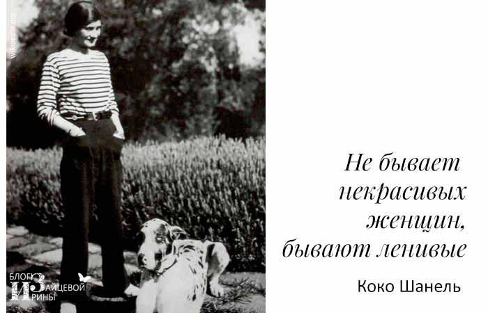 цитаты о красоте женщины