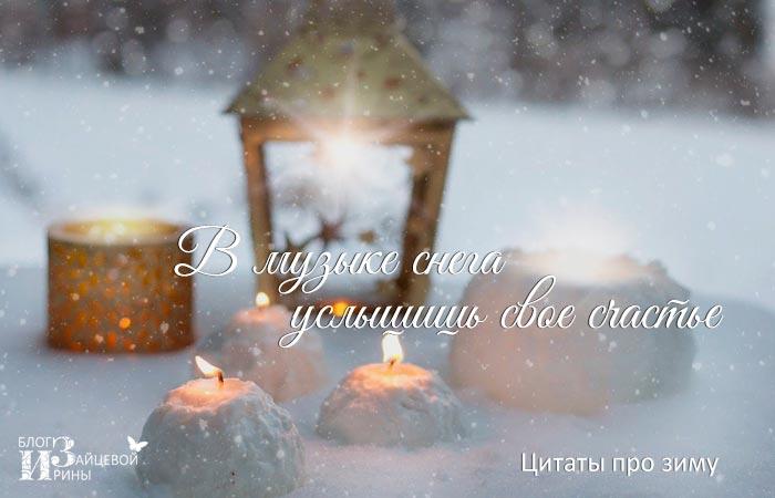 Цитаты про зиму