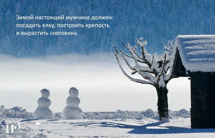 Пушистой вам зимы