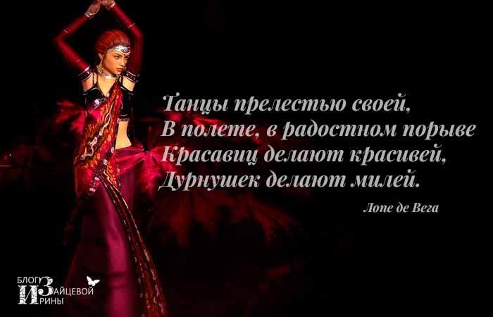 танец это цитаты великих людей