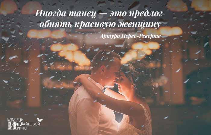 афоризмы про танцы