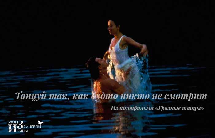 танцы это жизнь цитаты