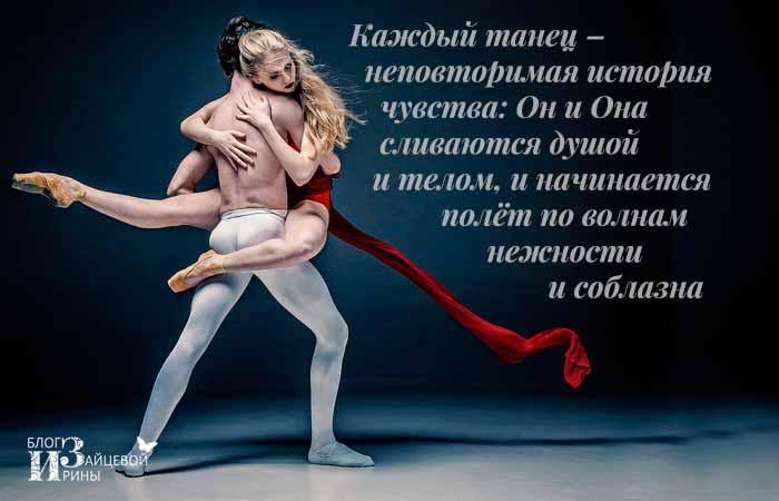 цитаты о танцах красивые