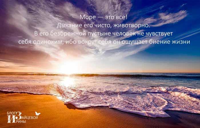 цитаты о море