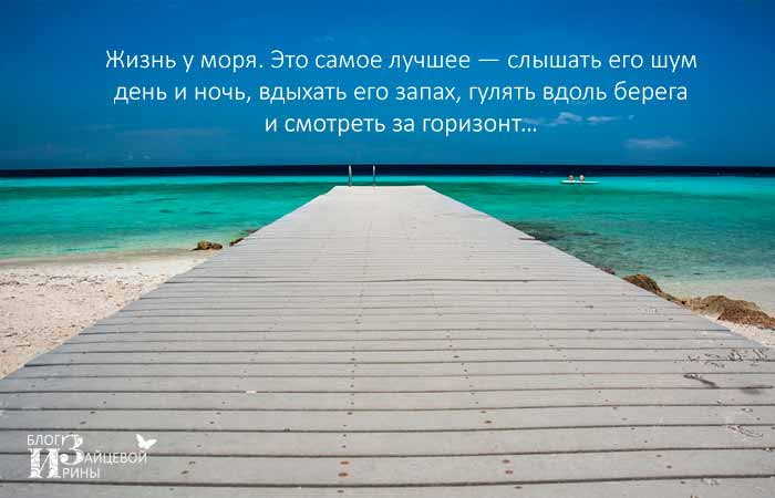 цитаты про отдых на море
