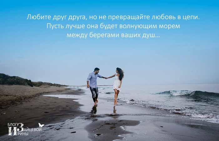 цитаты про море и любовь