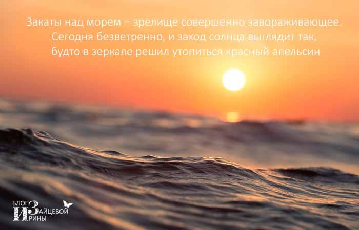 красивые цитаты про море